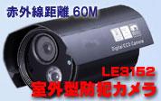 CCD搭載防犯カメラ LE3152E