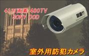 OSD機能付CCD搭載防犯カメラ LF3852H