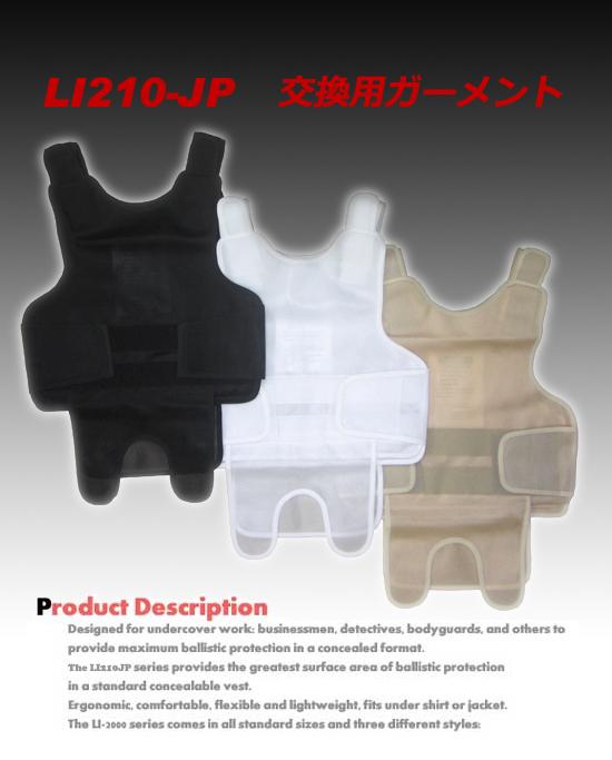 LI-210JP 交換用ガーメント