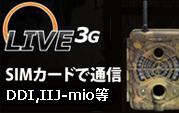 トレイルカメラ Live-3G