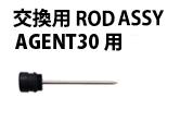 ロッドアッシーAGENT30