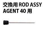 ロッドアッシーAGENT40