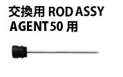 ロッドアッシーAGENT50