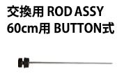 ロッドアッシーボタン60