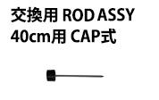 ASP TALON ロッドアッシーCAP40