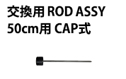 ASP TALON ロッドアッシーCAP50