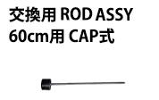 ASP TALON ロッドアッシーCAP60