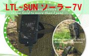 トレイルカメラ LTL-5210用ソーラーパネル