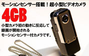 モーションセンサーDVR 4GB