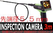 インスペクションカメラ MT-1002-3m