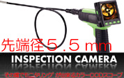 インスペクションカメラMT-1002