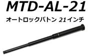 MTDオートロックバトン21インチ