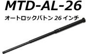 MTDオートロックバトン26インチ