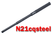 NEX デューティーバトン N21CQ STEEL