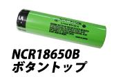 NCR18650Bリチウムイオン電池
