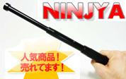ミニ警棒NINJA-ブラック