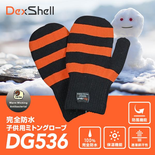 防水通気ミトン手袋 DG726