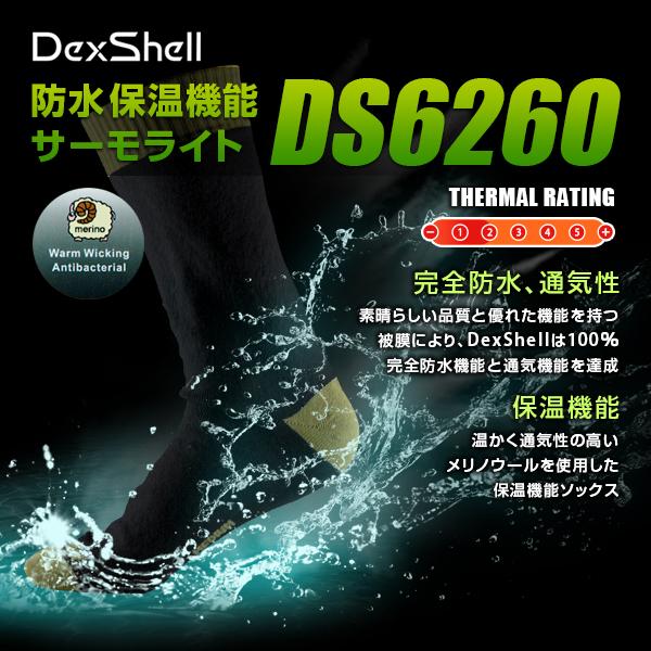防水保温機能・サーモライトソックス  DS626O