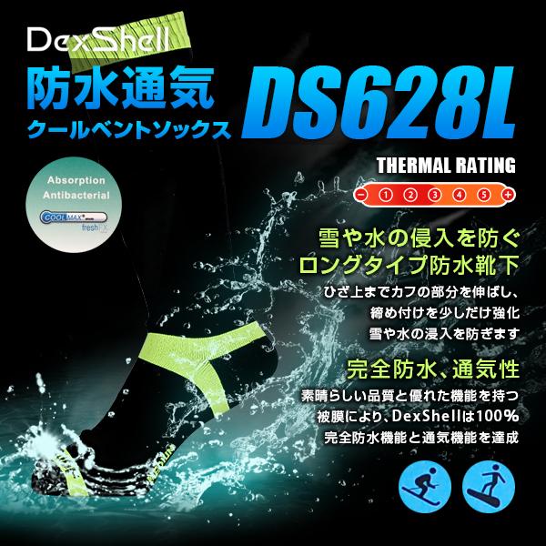 防水通気・クールベントソックス DS628