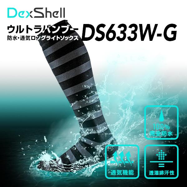 DexShell ロングライトバンブー DS633W-G
