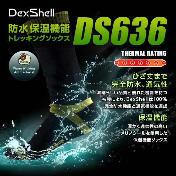 防水保温機能付きトレッキングソックス DS636
