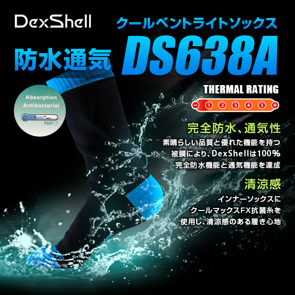防水通気・クールベントライトソックス DG638A