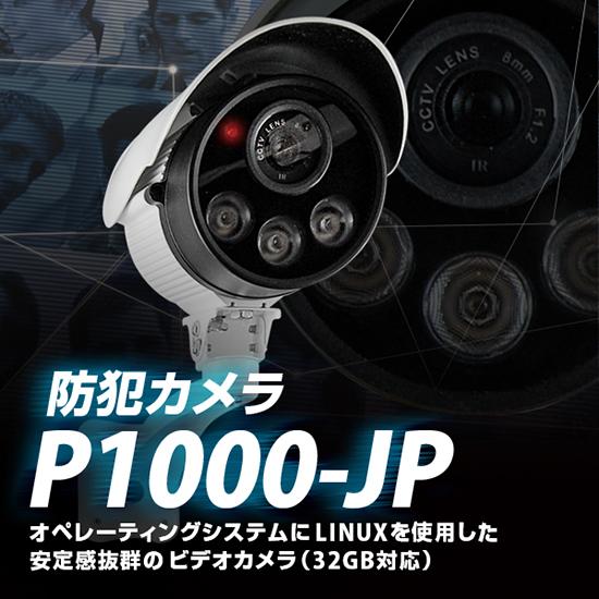防犯カメラ P1000-JP