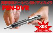 ボールペン3型ビデオカメラ8GB