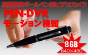 ボールペン2型ビデオカメラ8GB