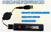 ��e�ʏ��^���\USB�[�d�� A�^�C�v