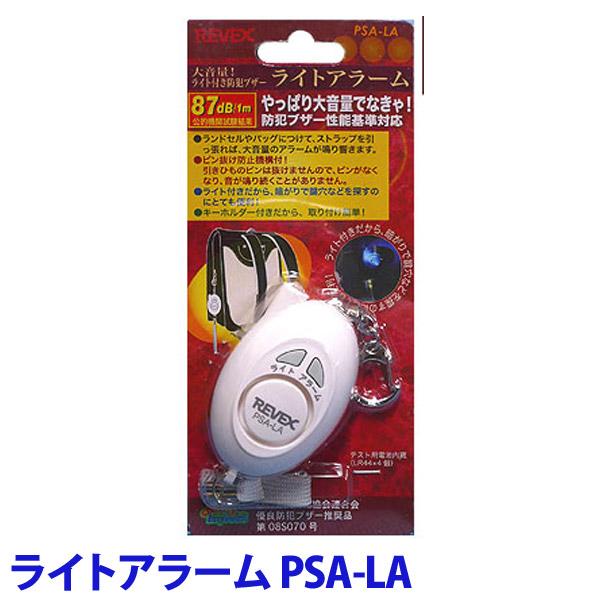 ライトアラーム  PSA-LA