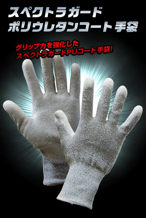 ポリウレタンコート手袋