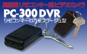 高画質リモコンキー型ビデオカメラ