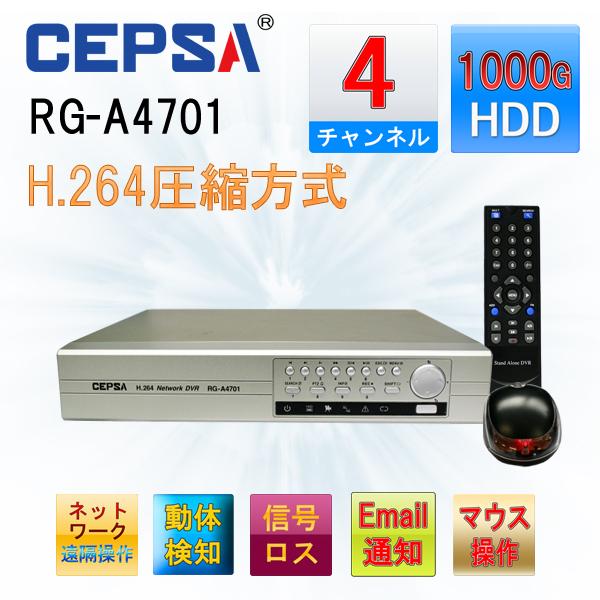 CEPSA H.264圧縮方式 4chデジタルレコーダー
