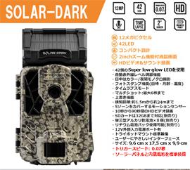 トレイルカメラ SOLAR-DARK