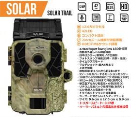 トレイルカメラ SOLAR