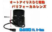 オートアイリスDC駆動バリフォーカルレンズf3.5-8mm