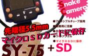 CCDインスペクションカメラ SY75-SD-1m