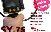 CCDインスペクションカメラ SY-75