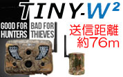 トレイルカメラ TINY-W2