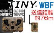 トレイルカメラ TINY-WBF