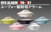 UFO型 防犯アラーム