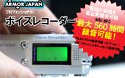 MP3デジタルICレコーダー