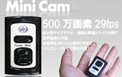 高画質キーレス型ビデオカメラ