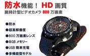 HD防水・腕時計型ビデオカメラ