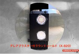 グレアブラスター X-820