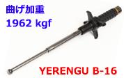 YERENGUバトンB-16 (ツバ付き)