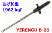 YERENGUバトンB-26 (ツバ付き)