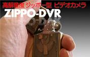 ZIPPO型ビデオカメラ
