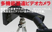 望遠レンズ搭載 ビデオカメラ